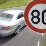 Безопасная скорость транспортного движения